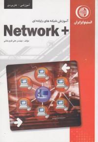 آموزش شبکه های رایانه ای +NETWORK