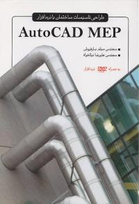 طراحی تاسیسات ساختمان با نرم افزار AutoCAD MEP