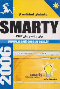 راهنمای استفاده از SMARTY برای برنامه نویسان PHP