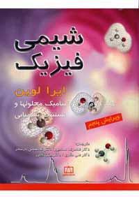 شیمی فیزیک جلد دوم: ترمودینامیک محلولها و سینتیک شیمیایی