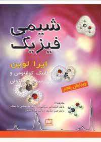 شیمی فیزیک جلد سوم: مکانیک کوانتمی و طیف سنجی مولکولی