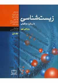 زیست شناسی با رویکرد مولکولی جلد اول