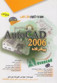 خود آموز AutoCAD 2006 پیشرفته
