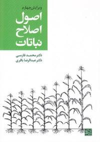 اصول اصلاح نباتات