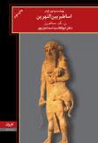 کتاب بهشت و دوزخ در اساطیر بین النهرین