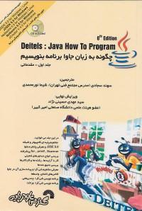 چگونه به زبان جاوا برنامه بنویسیم (جلد اول - مقدماتی)