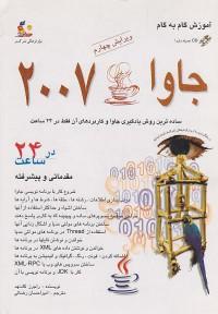 آموزش گام به گام جاوا 2007 (ساده ترین روش برای یادگیری جاوا و کاربردهای آن فقط در 24 ساعت)