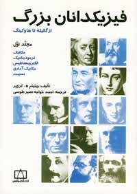 فیزیکدانان بزرگ از گالیله تا هاوکینگ / مجلد اول - مکانیک، ترمودینامیک، الکترومغناطیس، مکانیک آماری، نسبیت