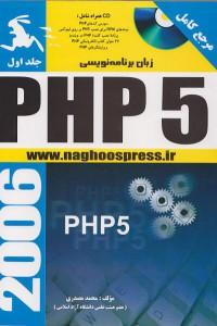 زبان برنامه PHP 5 (جلد اول)