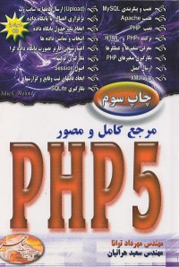راهنمای جامع PHP