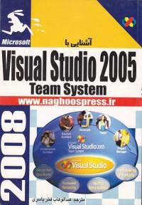 آشنایی با Visual Studio 2005