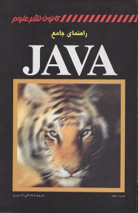 راهنمای جامع Java