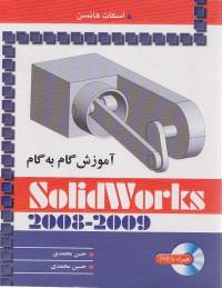آموزش گام به گام  SolidWorks 2008-2009