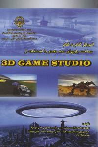 آموزش گام به گام ساخت بازیهای سه بعدی با استفاده از 3d Game Studio