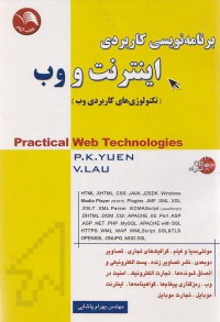 برنامه نویسی کاربردی اینترنت و وب