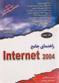 راهنمای جامع اینترنت 2004