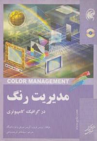 مدیریت رنگ در گرافیک کامپیوتری
