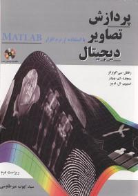 پردازش تصاویر دیجیتال با استفاده از نرم افزار  (بخشی رنگی)MATLAB