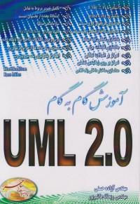 آموزش گام به گام UML 2.0