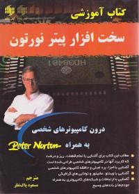 کتاب آموزشی سخت افزار پیتر نورتون