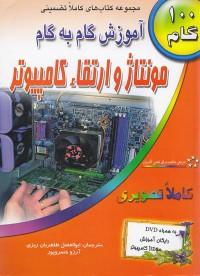آموزش گام به گام مونتاژ و ارتقاء کامپیوتر
