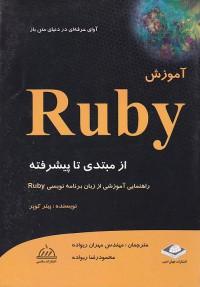 آموزش RUBY