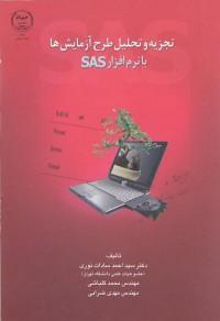 تجزیه و تحلیل طرح آزمایش ها با نرم افزار SAS