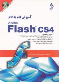 آموزش گام به گام ADOBe FLASH CS4