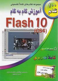 آموزش گام به گام FLASH 10