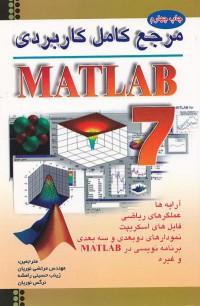 مرجع کامل کاربردی MATLAB 7