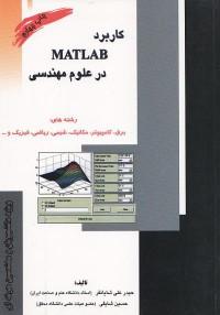 کاربرد MATLAB در علوم مهندسی