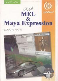 آموزش MEL & MAYA EXPRESSION