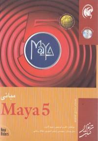 مبانی Maya5