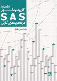 کاربرد نرم افزار SAS در تجزیه های آماری