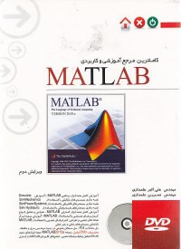 کاملترین مرجع آموزشی و کاربردی MATLAB