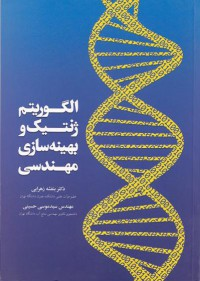 الگوریتم ژنتیک و بهینه سازی مهندسی