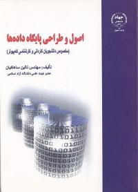 اصول و طراحی پایگاه داده ها (مخصوص دانشجویان کاردانی و کارشناسی کامپیوتر)