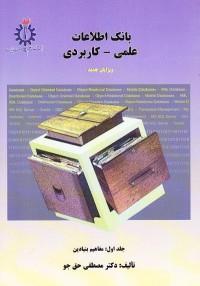 بانک اطلاعات علمی-کاربردی (جلد اول)