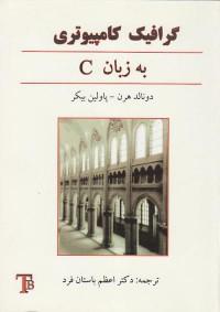 گرافیک کامپیوتری به زبان C
