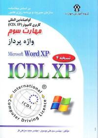 مهارت سوم واژه پرداز Word XP