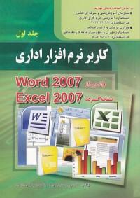 کاربرد نرم افزار اداری (جلد اول)