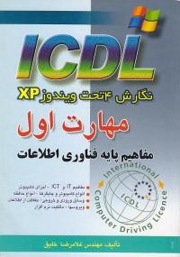 مهارت اول ICDL