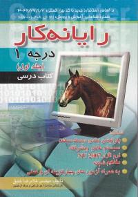 رایانه کار درجه 1 (جلد اول)