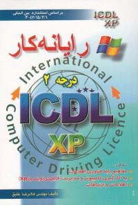 رایانه کار درجه 2 ICDL