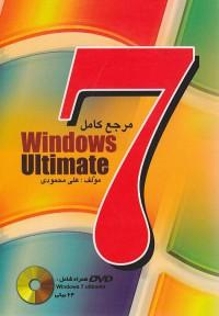مرجع کامل Windows 7 Ultimate