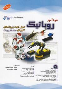 خوداموز روباتیک: اصول اولیه و پروژه های کاربردی ساخت روبات
