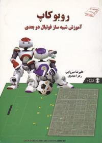 روبوکاپ: آموزش شبیه ساز فوتبال دو بعدی