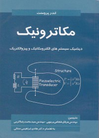 مکاترونیک: دینامیک سیستم های الکترو مکانیک و پیزوالکتریک