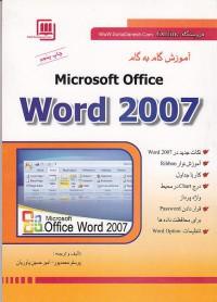 آموزش گام به گام Microsoft Office Word 2007