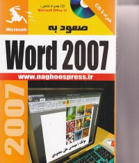صعود به Word2007